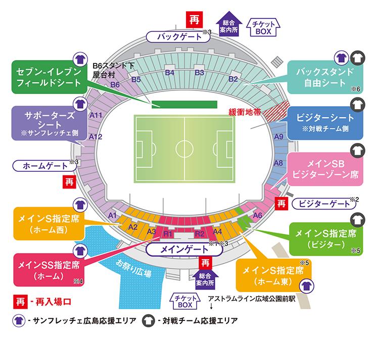 エディオンスタジアム広島座席図