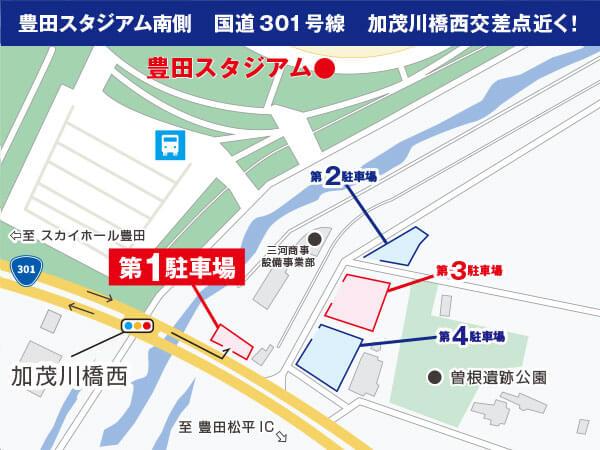 豊田スタジアム南駐車場