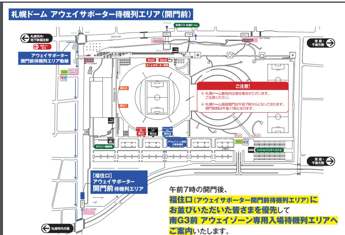 札幌ドーム アウェイサポーター待機列エリア2