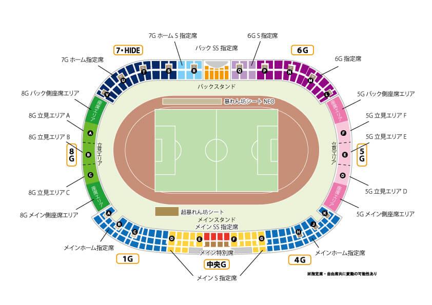 湘南ベルマーレ座席図