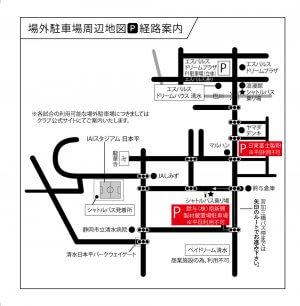 IAI日本平スタジアム周辺駐車場