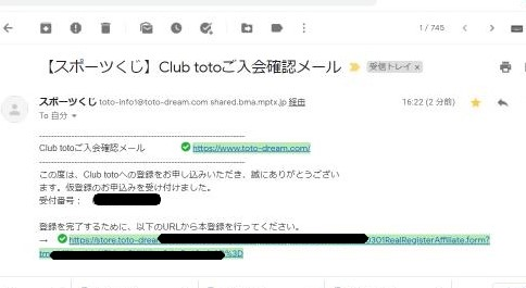 clubtoto入会8